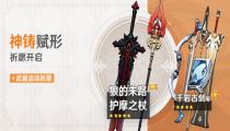 原神神铸赋形活动祈愿开启预告 将于2月23日开放全新武器护摩之杖