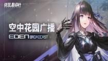 战双帕弥什咏叹回声版本更新 新S级授格者赛琳娜·岚音到来