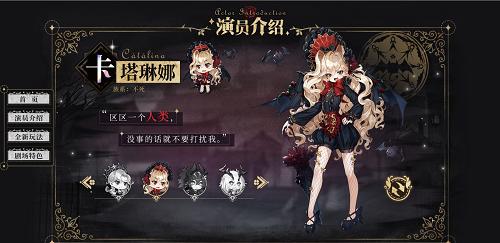 四叶草剧场新版本血月古堡将于3月25日上线 全新四位角色现已公布