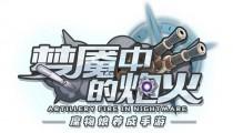 四叶草剧场7月1日停机更新公告 梦魇中的炮火联动活动开启