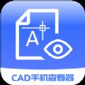 CAD手机查看器