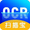 全能扫描宝OCR