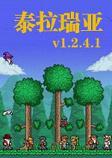 泰拉瑞亚1.2.4.1汉化版
