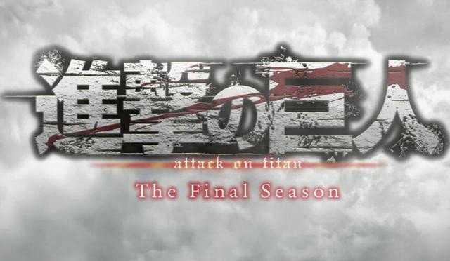 进击的巨人最终季05版