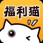 福利猫(免费领皮肤)