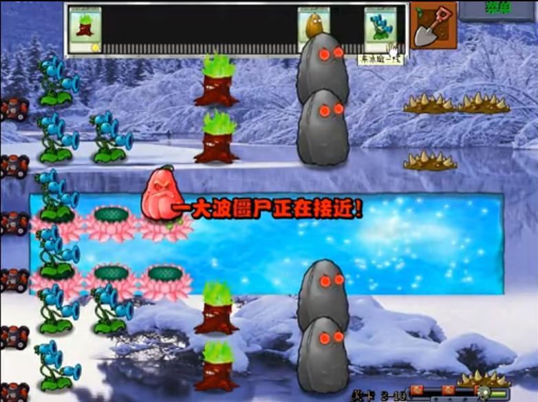 植物大战僵尸冰雪版