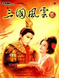 三国风云2中文版