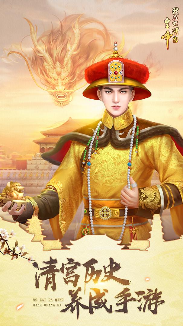 我在大清当皇帝