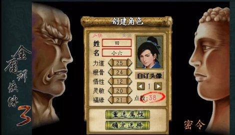 金庸群侠传3修改器