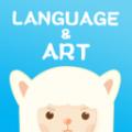 羊驼外语艺术通
