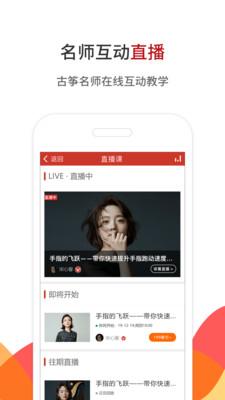 中国古筝网