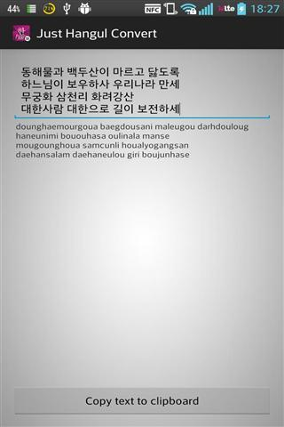 韩文转换器