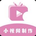 小视频制作软件