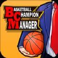 篮球经理2020单机版