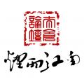 太仓论坛烟雨江南