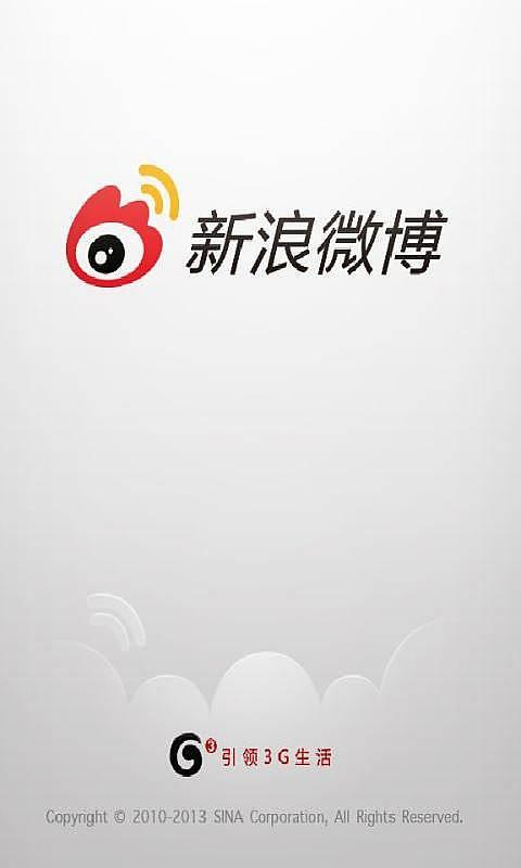 微博4G版