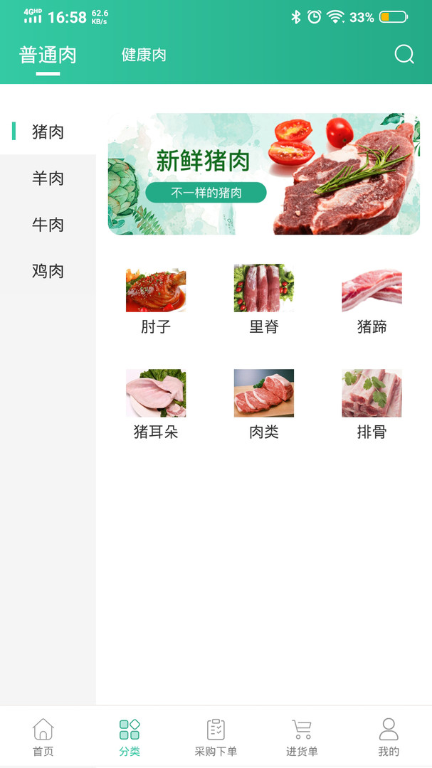 健康肉企业版