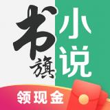 书旗小说红包版