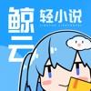 鲸云轻小说