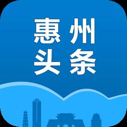 惠州日报电子版