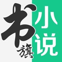 书旗小说精简破解版