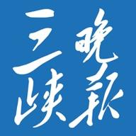 三峡晚报电子版