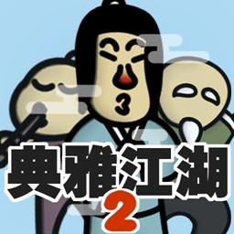典雅江湖2奇侠怪招