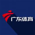 广东体育频道直播