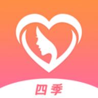 四季直播app免费版