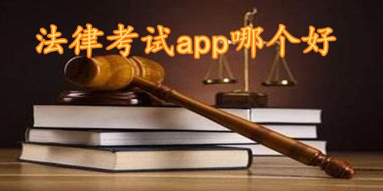 法律考试APP