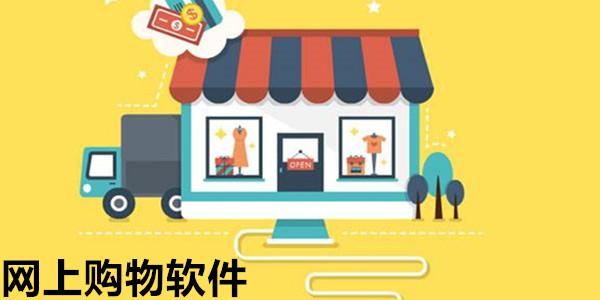 手机购物软件