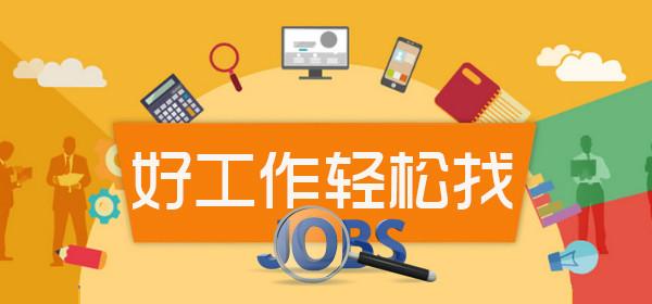 找工作的软件