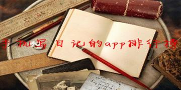 记日记的软件