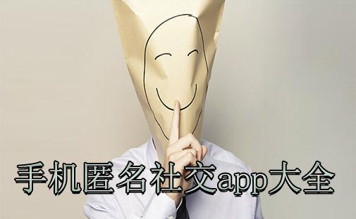 匿名社交软件