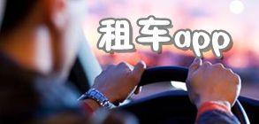 手机租车软件